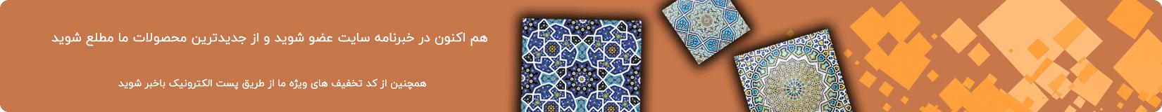عضویت در خبرنامه و اطلاع از تخفیفات